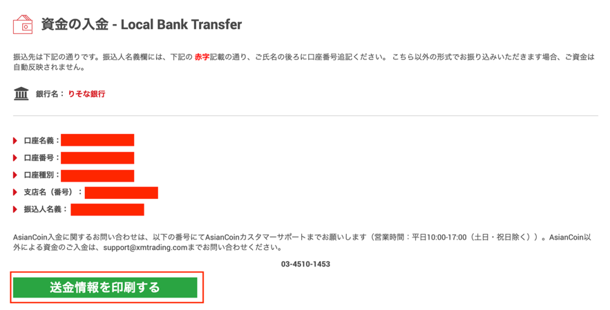 国内銀行送金の入金方法
