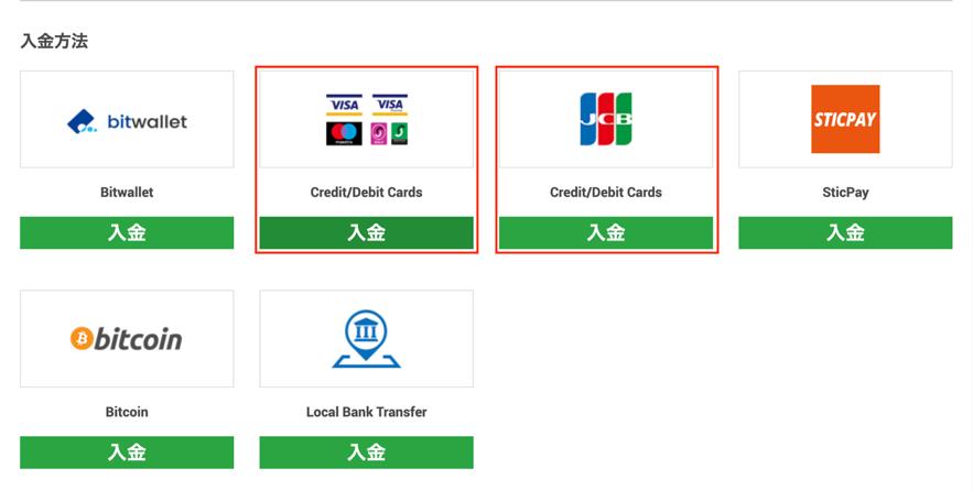 クレジットカードの入金方法