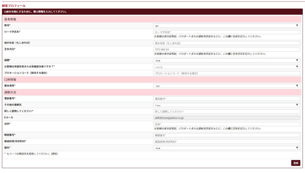Anzo Capital Limitedの口座開設方法 参考画像②顧客プロフィール