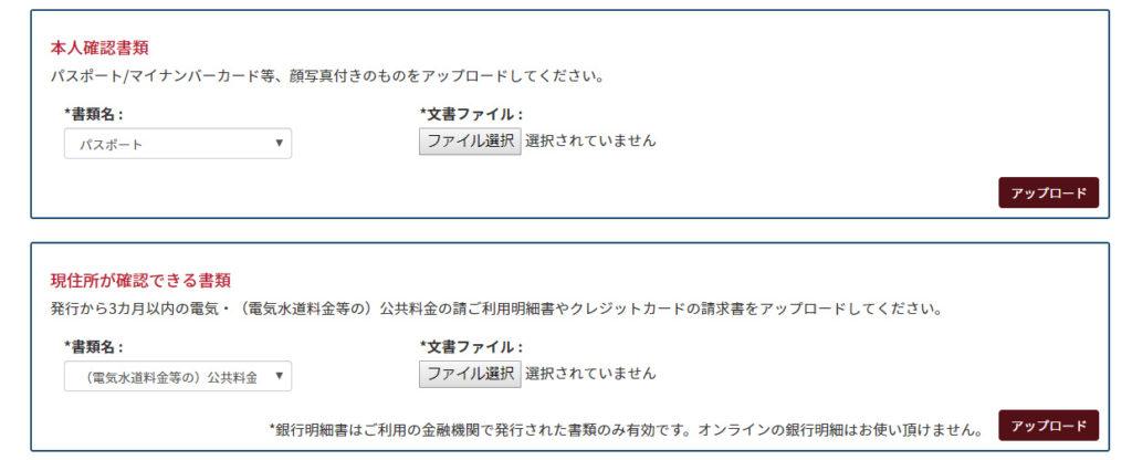 Anzo Capital Limitedの口座開設方法 参考画像③個人情報書類のアップロード