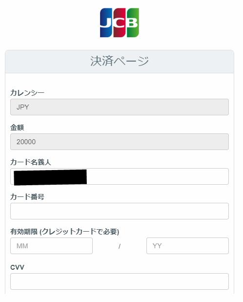 JCBカードの場合の入金画面
