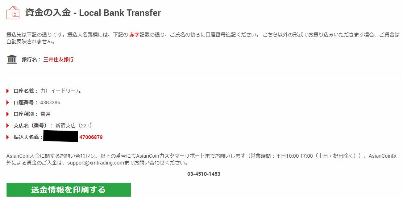 xm銀行送金入金