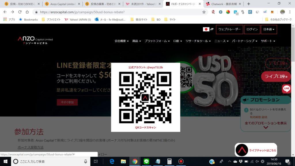 Anzo Capital Limitedの口座開設方法 参考画像①ライン登録