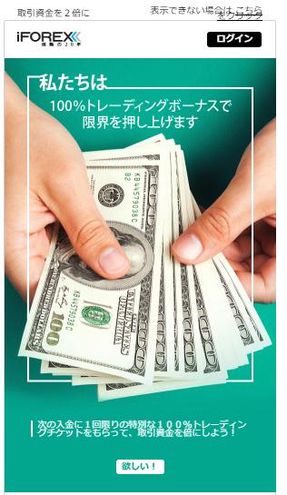 iforex入金ボーナスイメージ
