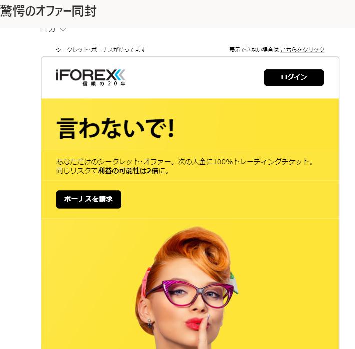 iforex入金ボーナスイメージ2