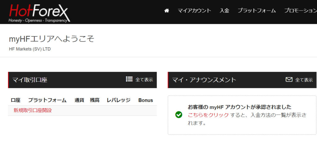 hotforex口座開設口座開設資料100円