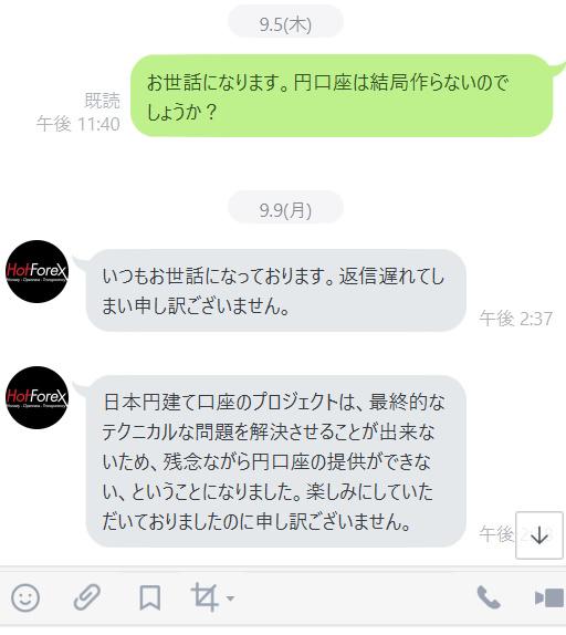 Hotforex円口座情報2019年9月