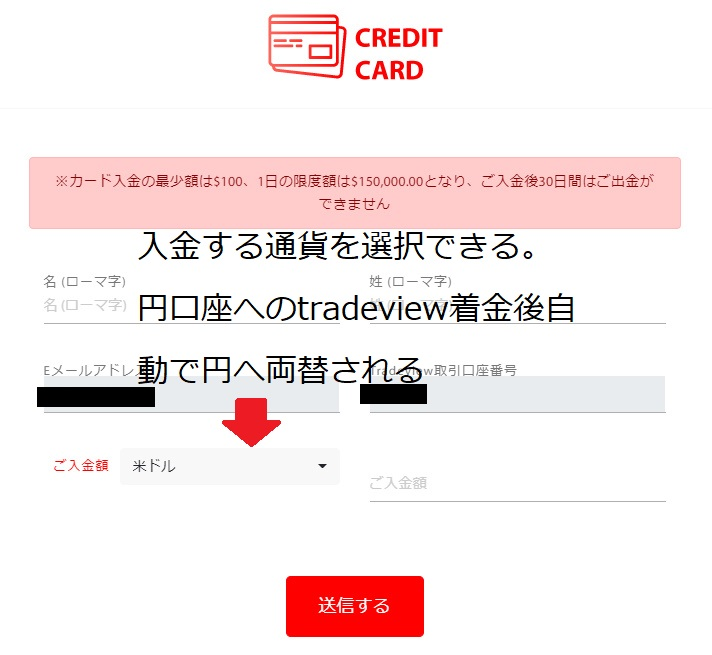 tradeviewクレジットカード入金