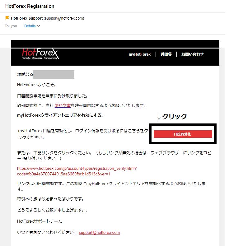 hotforex口座開設資料04