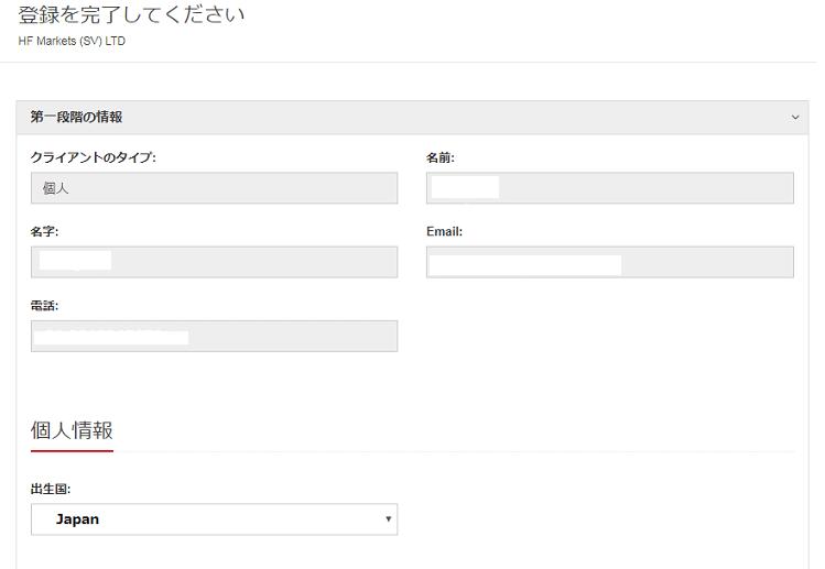 hotforex口座開設資料7