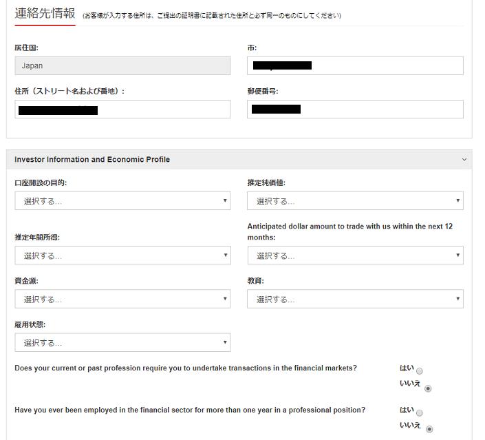 hotforex口座開設資料08