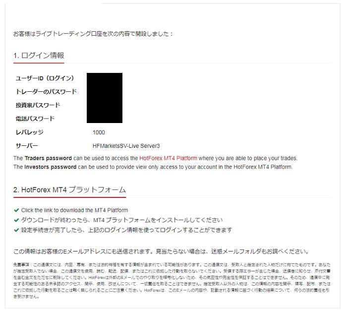 hotforex口座開設資料12
