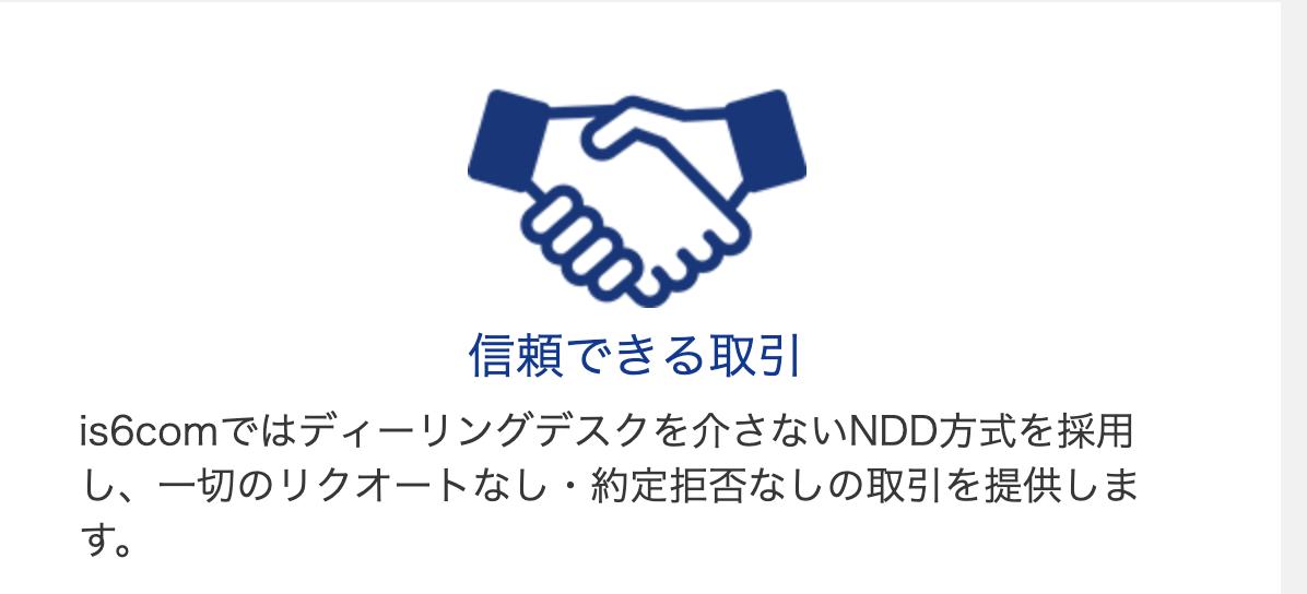 ndd取引のイメージ