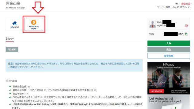 HotforexのBitcoin選択画面