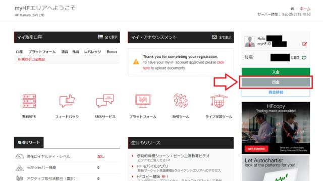 Hotforexの出金選択画面