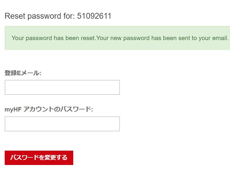 HotforexのMT4パスワード変更2