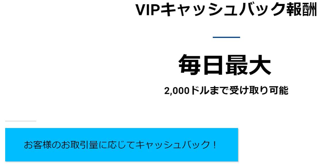 VIPキャッシュバック報酬のイメージ