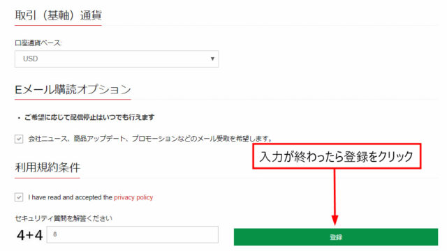 Hotforex用の取引基軸通貨の設定