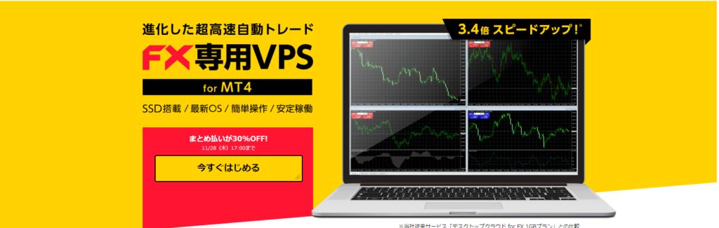 お名前VPSのイメージ