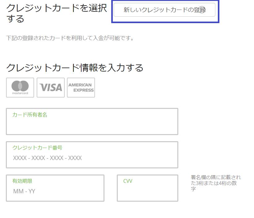 TitanFXへクレジットカード登録
