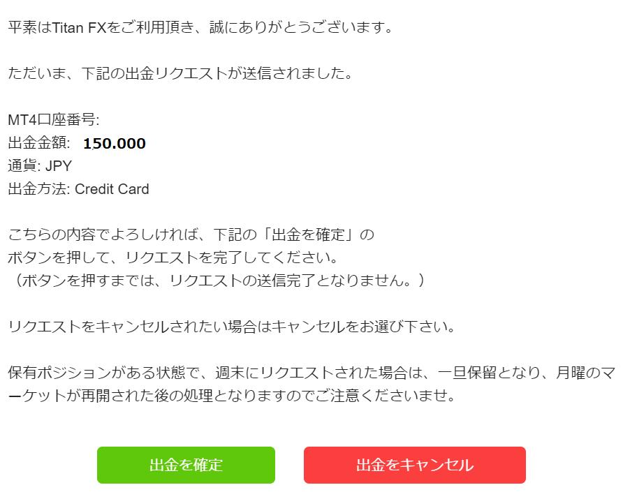 TitanFXから出金のためにメールが来る
