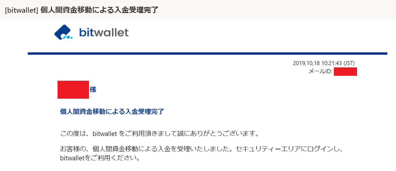 Bitwalletの入金受理完了