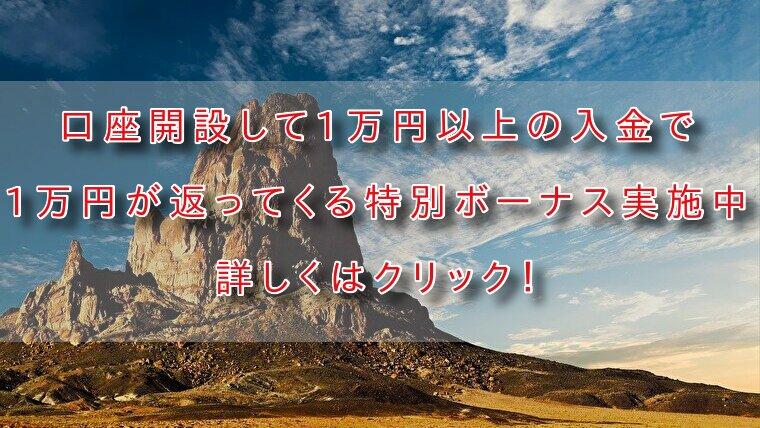 1万円ボーナスの知らせ