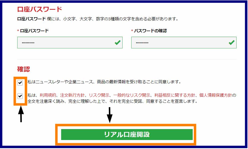 口座開設するパスワード設定と確認事項