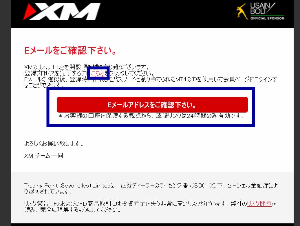 登録をしたメールアドレスにXMからメールが届く