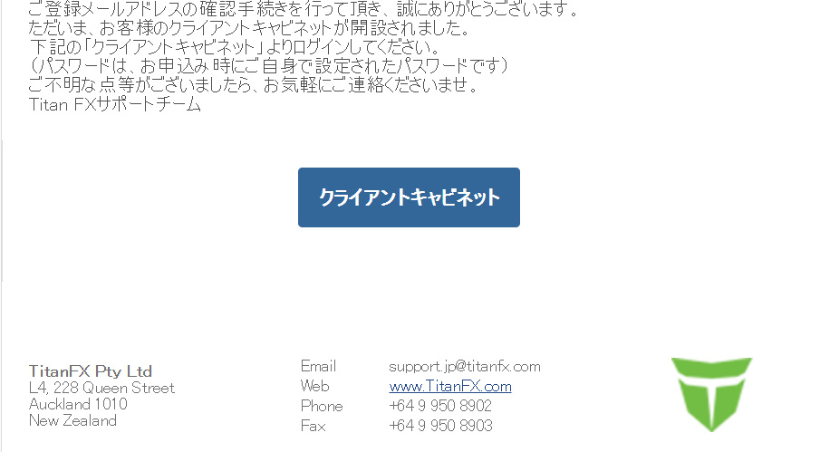 Titanfxメールアドレス完了通知