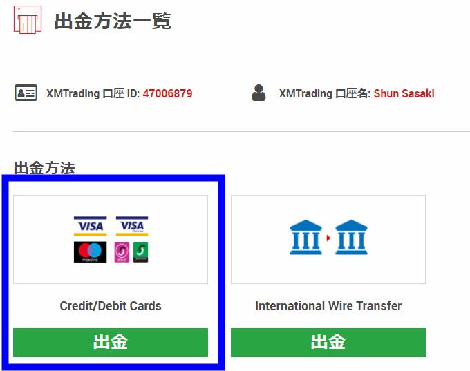XMクレジットカード出金選択
