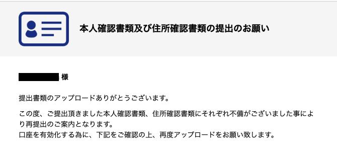 is6com口座開設手順6