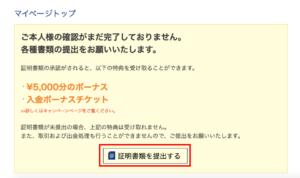 is6com口座開設手順5