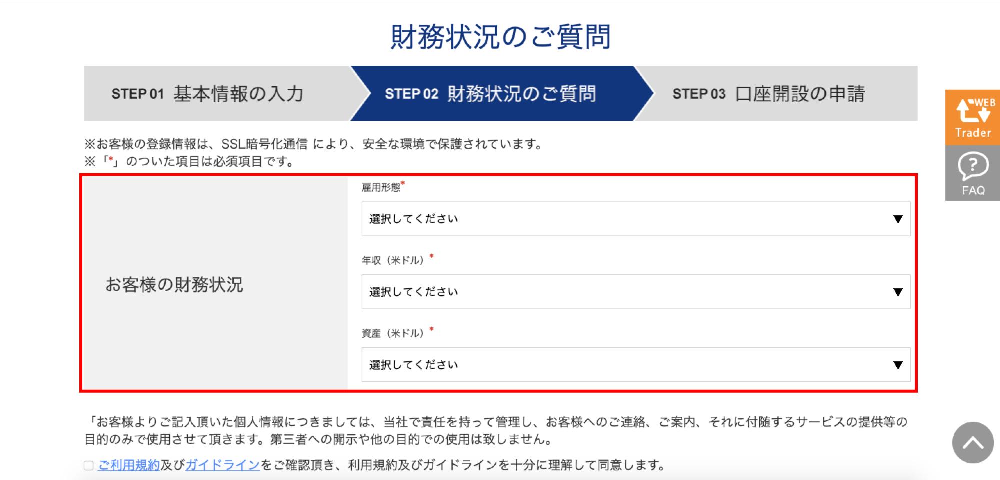 is6com口座開設手順3