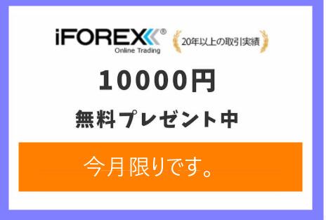 iforex1万円プレゼント