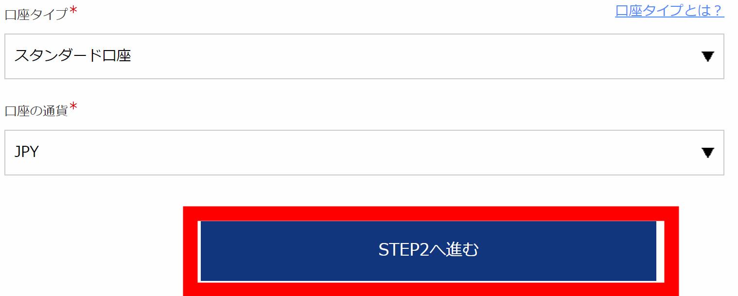 is6com口座タイプ選択