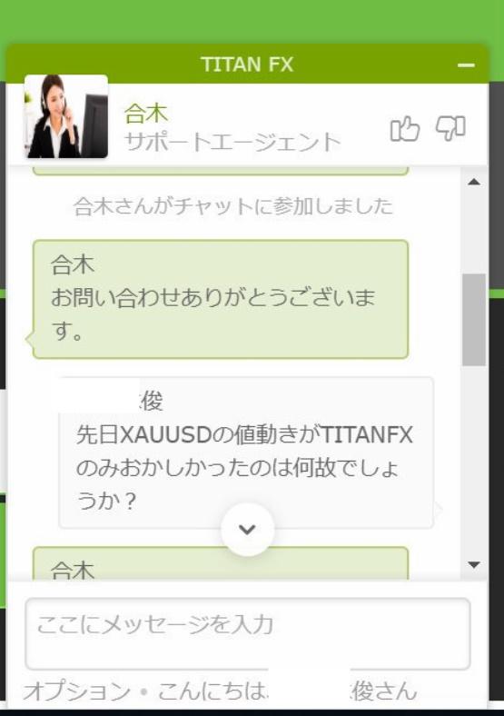 TitanFXのレート誤表示でのサポートの対応