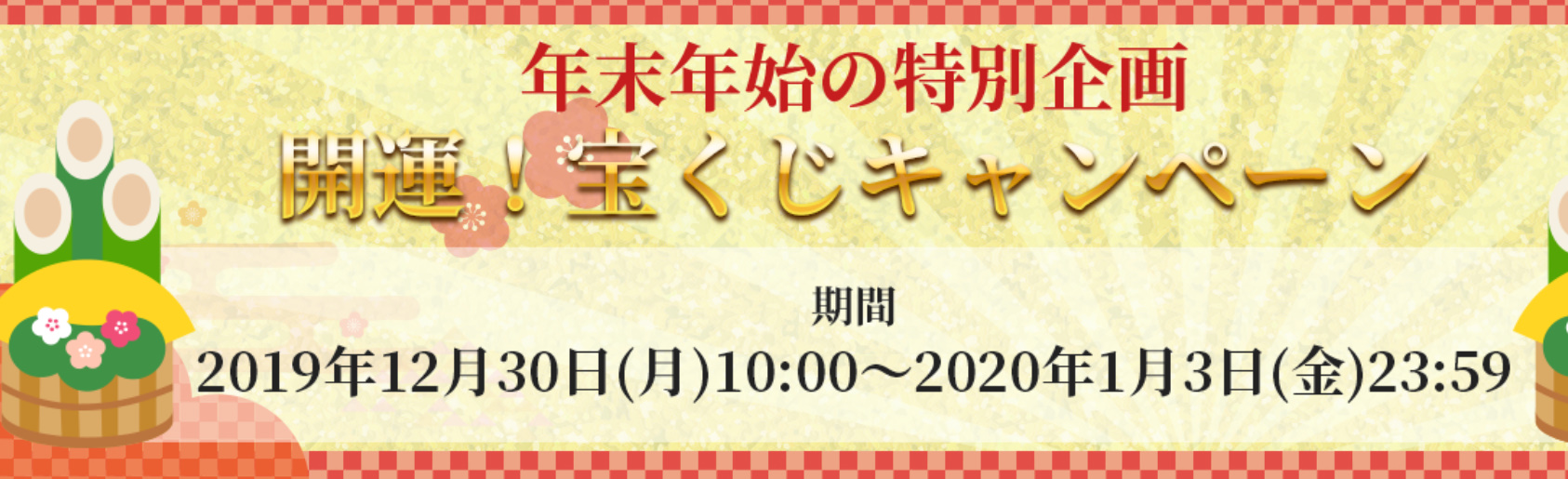 is6com2020年お年玉キャンペーン