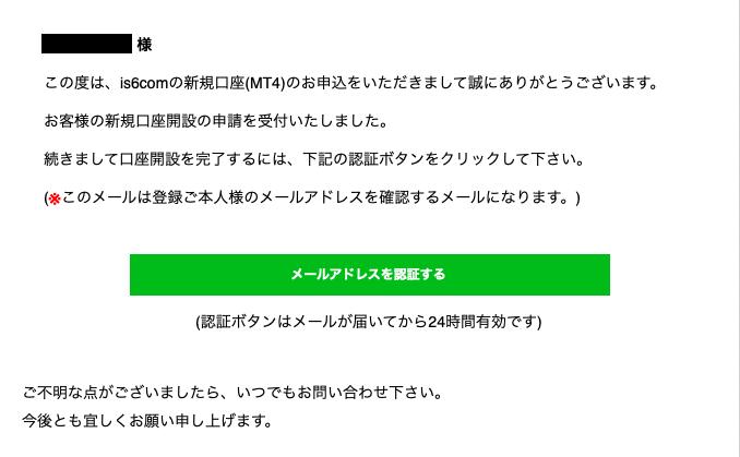 is6com口座開設手順4