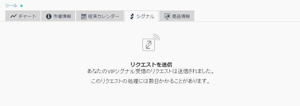 iFOREXのvipシグナル申請2