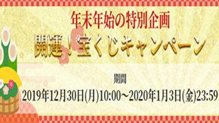 is6com宝くじアイキャッチ