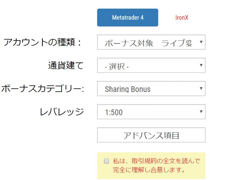 ironfx追加口座申請2