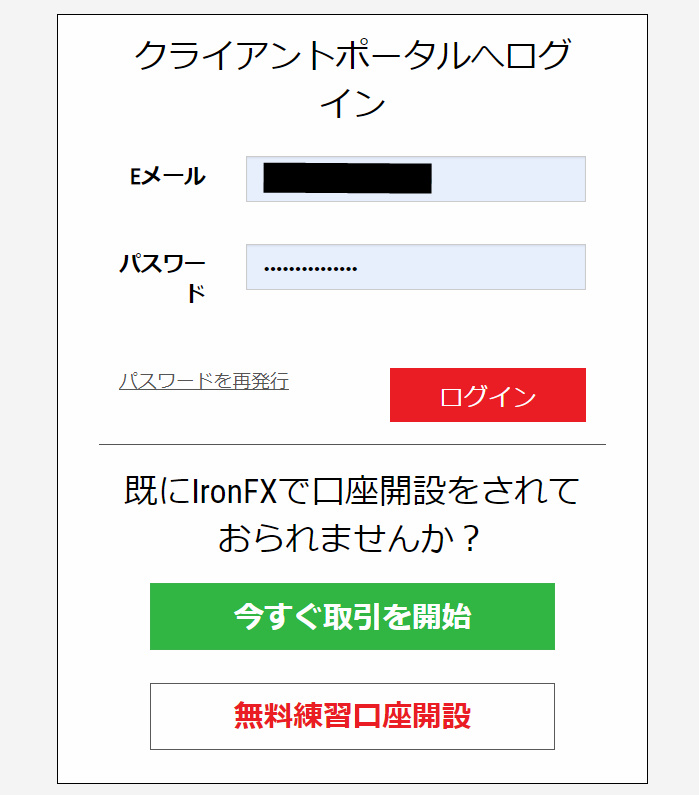 IronFXログインページ