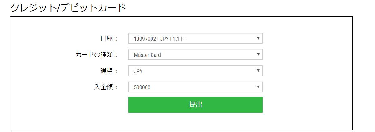 Ironfxクレジットカード入金2