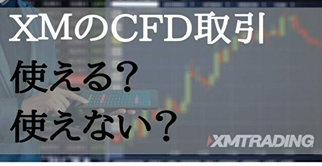 XMのCFDアイキャッチ