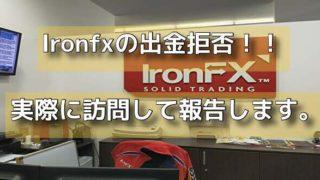 ironfx出金拒否アイキャッチ