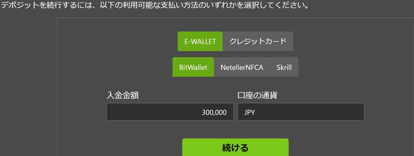 GKFXのBitwalletでの入金方法1
