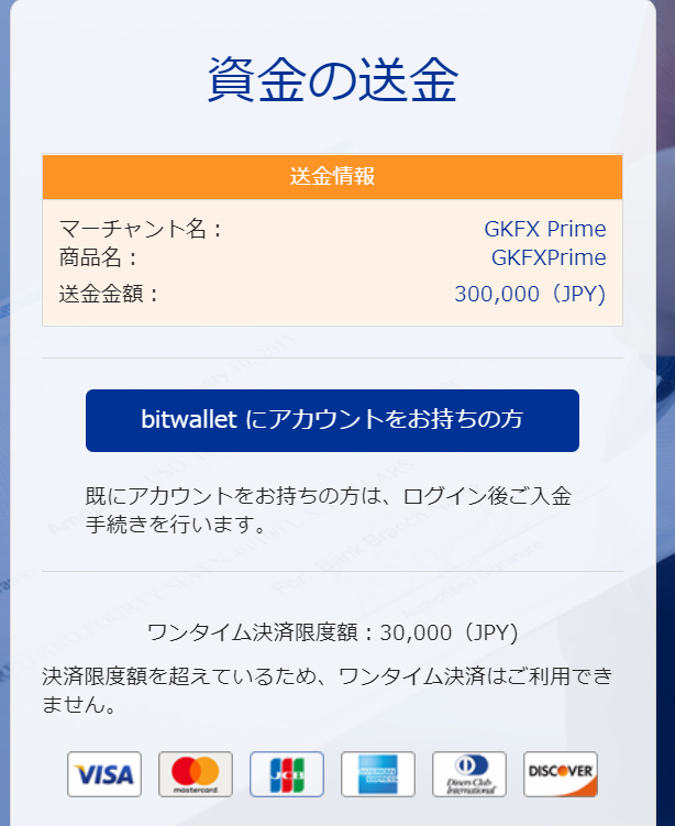 GKFXのBitwalletでの入金方法2