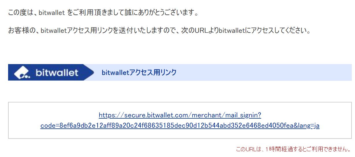 GKFXのBitwalletでの入金方法5