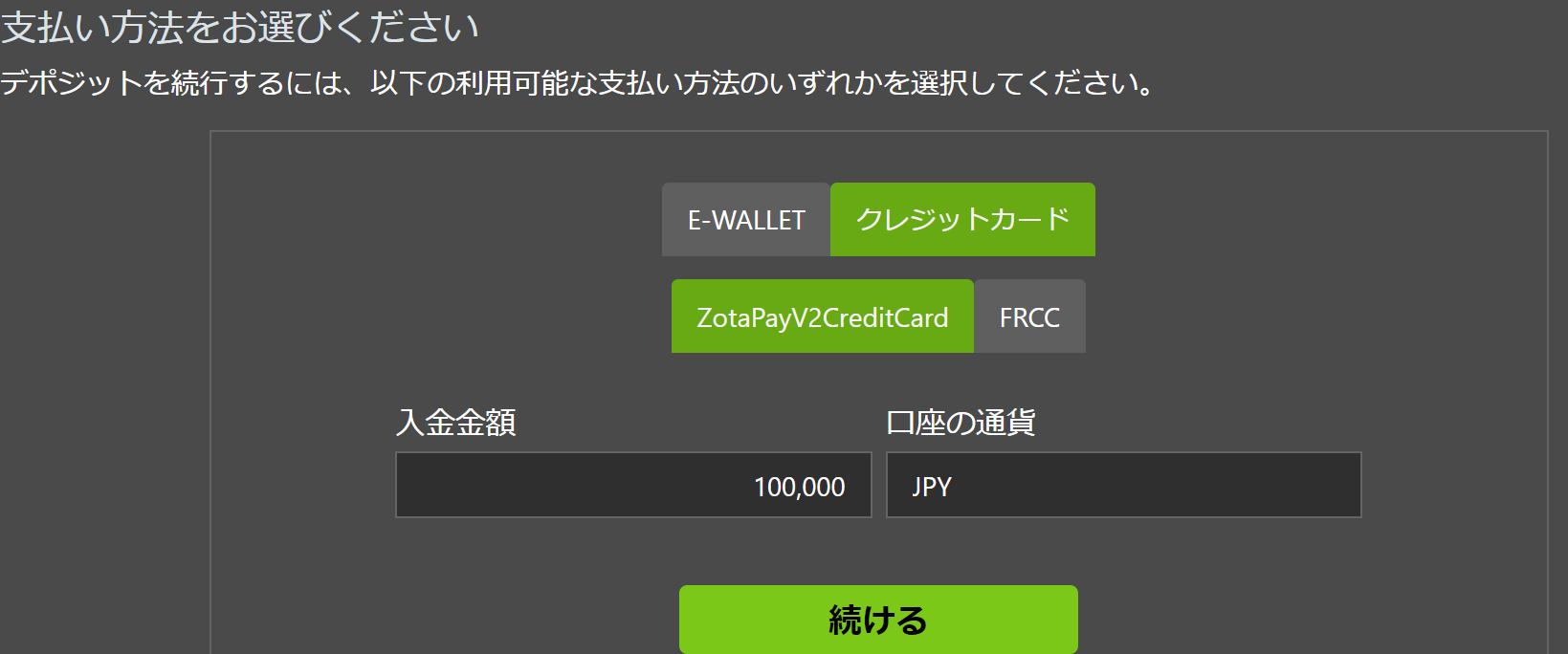 gkfxクレジットカード入金画像1